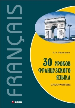 Обложка самоучителя 30 уроков французского языка, А.И. Иванченко