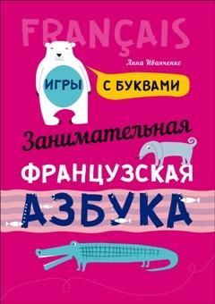 Обложка пособия Азбука французского языка, А.И. Иванченко