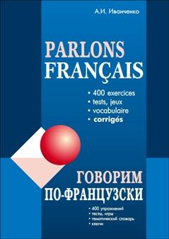 Обложка учебника Говорим по-французски!, А.И. Иванченко