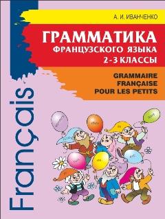 Обложка учебника Грамматика французского языка для 2-3 классов