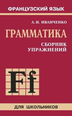 Обложка учебника Грамматика французского языка для 6–9 классов, А.И.Иванченко