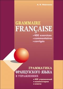 Грамматика французского языка в упражнениях, А.И.Иванченко