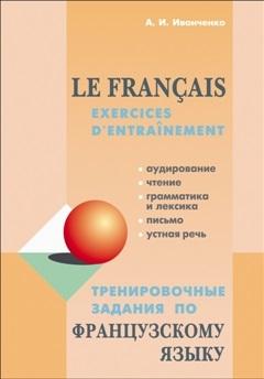 Тренировочные задания по французскому языку, А.И. Иванченко