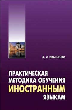 Практическая методика обучения иностранным языкам, А.И. Иванченко